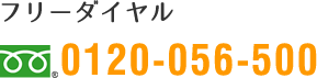 フリーダイヤル0120-056-500