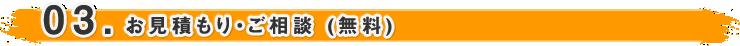 03.お見積もり・ご相談 (無料)