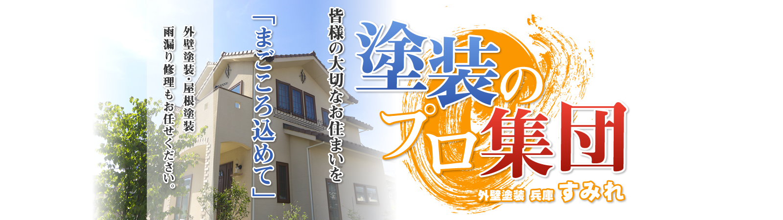塗装のプロ集団外壁塗装兵庫「すみれ」